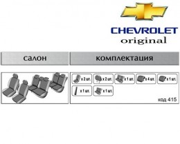EMC-Elegant Чехлы на сидения Chevrolet Orlando 7мест с 2010 г