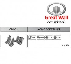 EMC-Elegant Чехлы на сидения Great wall Voleex C 30 c 2010 г