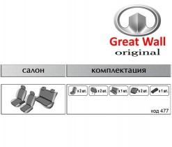 EMC-Elegant Чехлы на сидения Great wall Wingle 5 c 2010 г