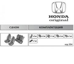 EMC-Elegant Чехлы на сидения Honda CR-V с 2012 г