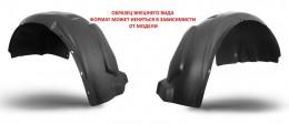 Нова-Пласт Арочные подкрылки для Renault Sandero (дырки 5) пер.