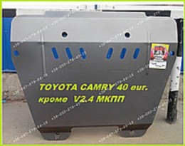 Zachita Toyota Camry 40 (кроме 2,4мех/ЕВРОПА)  ДВС+КПП