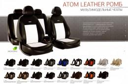 Fashion Чехлы для сидений Atom romb бежевый (комплект)