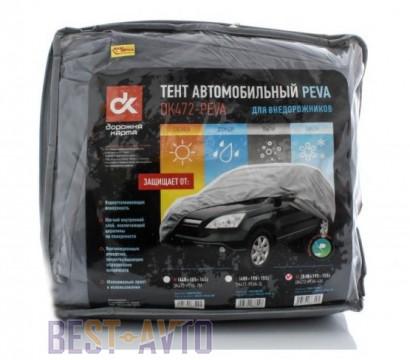 ДК Тент авто внедорожник PEVA L 480*195*155