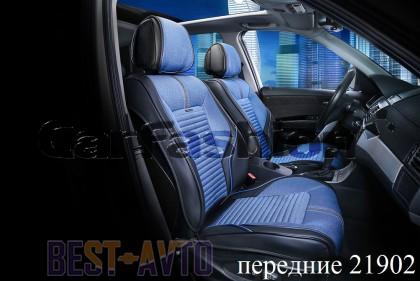 Fashion Накидка-чехол для сидений Sector синий (пара)