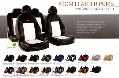 Fashion Чехлы для сидений Atom romb серый (комплект)